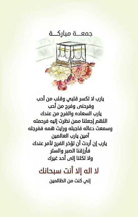 جمعة مباركة دعاء , اجمل ادعيه في يوم الجمعة المباركة
