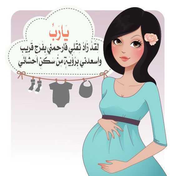 خلفيات ادعيه للحامل , اجمل صور وخلفيات ادعية للحامل