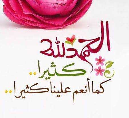 دعاء الحمد والشكر على الرزق جميل جدا