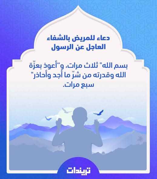 دعاء الرسول للمريض , اجمل ادعيه الرسول للشفاء من المرض