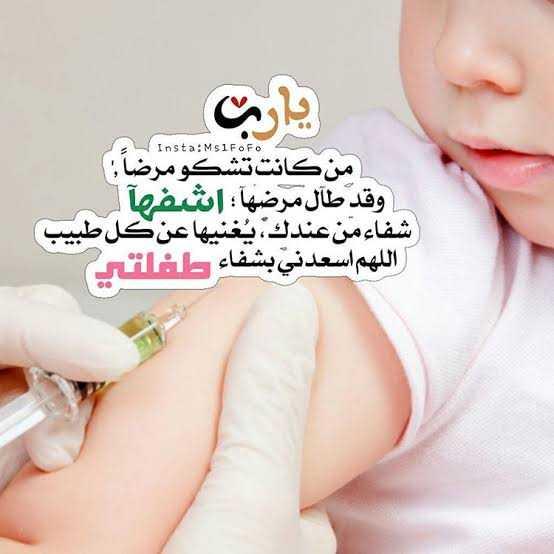 دعاء الشفاء للمريضة , اجمل ادعية للمريضة بالشفاء العاجل