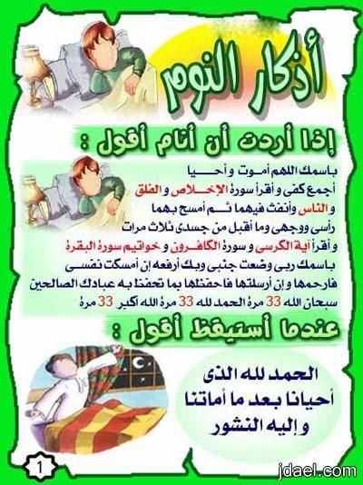 دعاء النوم للاطفال , ادعية واذكار قبل النوم للاطفال