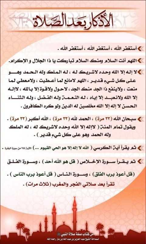 دعاء بعد الصلاة المغرب , اجمل ادعية واذكار بعد صلاة المغرب