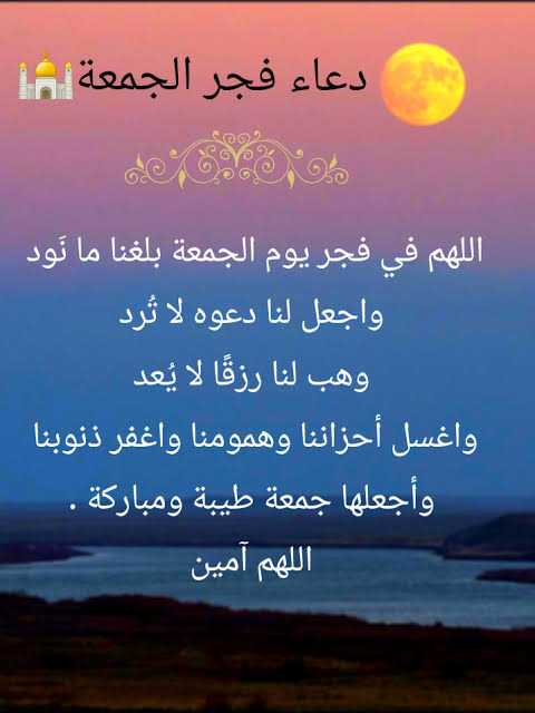 دعاء فجر الجمعة المستجاب ـ اجمل ادعية في فجر يوم الجمعة