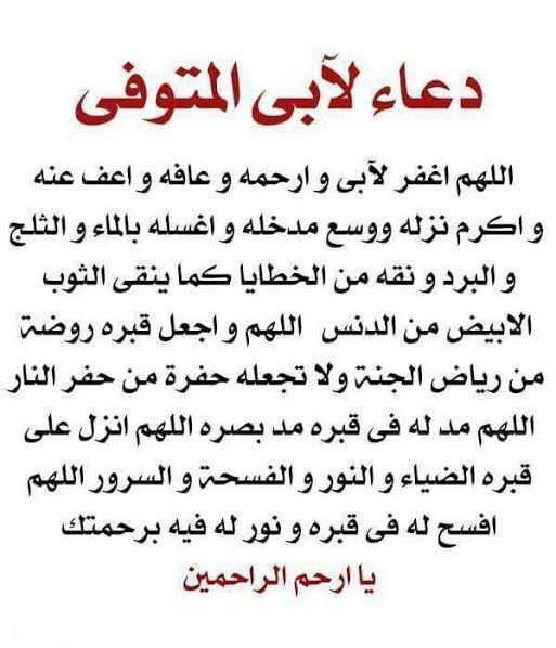 دعاء لابي المتوفي يوم الجمعة ـ اجمل ادعية يوم الجمعه للاب المتوفي