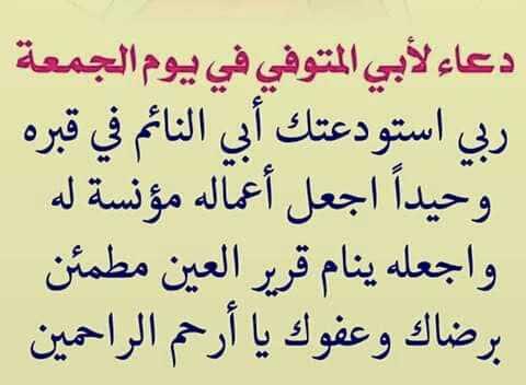 دعاء لابي المتوفي يوم الجمعة , اجمل ادعية يوم الجمعه للاب المتوفي