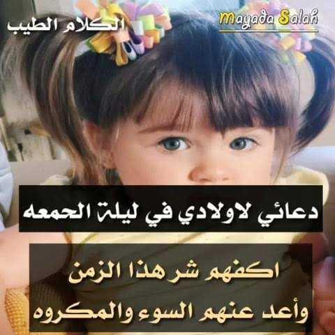 دعاء لاولادي يوم الجمعه , اجمل ادعية في يوم الجمعة للاولاد