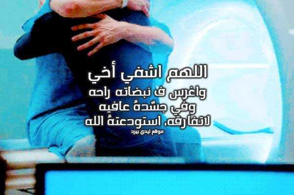 دعاء للاخ المريض , اجمل ادعيه للاخ بالشفاء من المرض