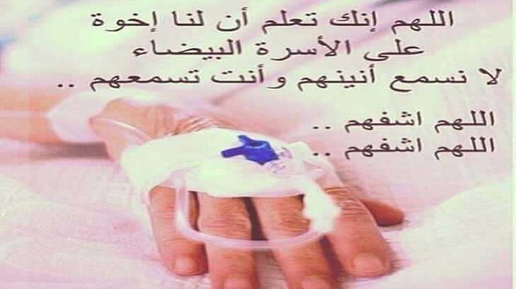 دعاء للمريض بعد العملية , اجمل ادعيه بعد العمليه للمريض