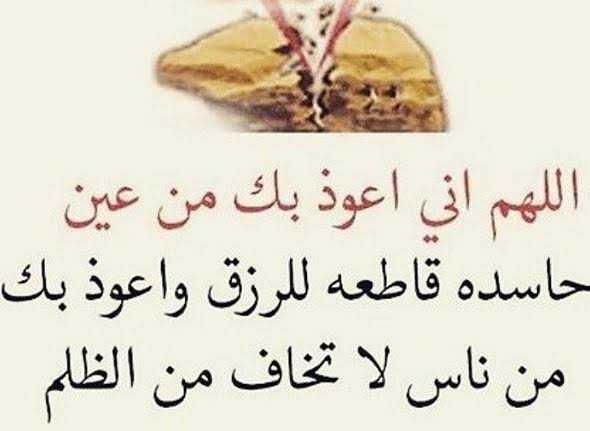 دعاء يحمي من العين والحسد , اجمل ادعية للحماية من الحسد والعين
