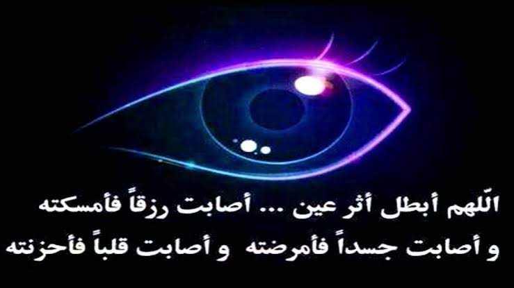 دعاء يبعد الحسد والعين , اجمل ادعيه لابعاد العين والحسد