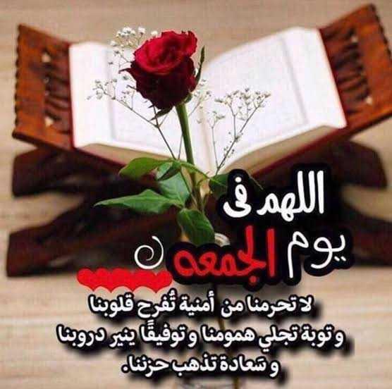 دعاء يوم الجمعة , اجمل ادعية في يوم الجمعه مستجابة