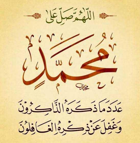 عبارات الصلاة على النبي بالصور