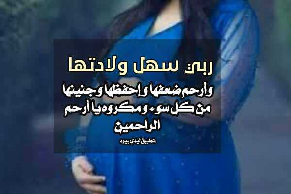 دعاء للزوجة الحامل , اجمل ادعية الزوج لزوجته الحامل