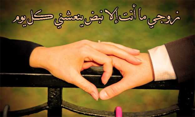 صور رومانسيه للزوج , اجمل صور وخلفيات للزوج رومانسيه