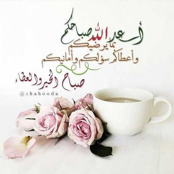 صور صباح الخير مع دعاء , اجمل ادعية صباح الخير بالصور