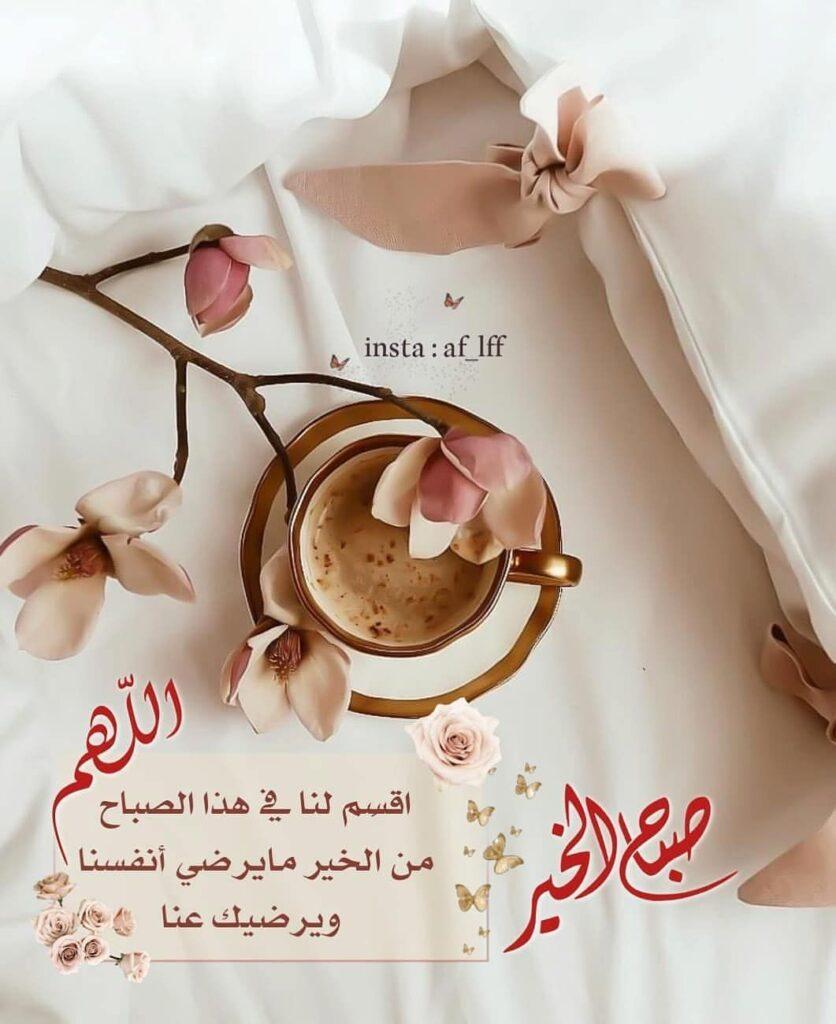صور دعاء الصباح ـ ادعية صباح الخير بالصور ـ ادعية الصباح بالصور