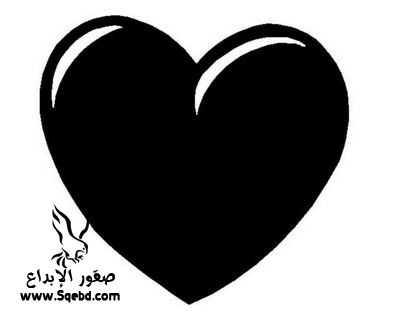 صور قلب اسود ـ اجمل صور وخلفيات قلوب سوداء