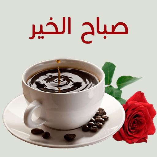 صور صباح الخير ـ اجمل صور مكتوب عليها صباح الخير جديدة 2021