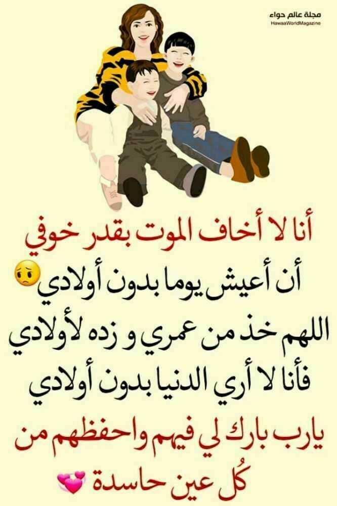 خلفيات يارب احفظ اولادي (1)