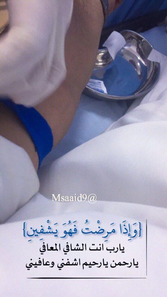 دعاء يارب اشفيني ـ اللهم اشفني وعافني من كل الم