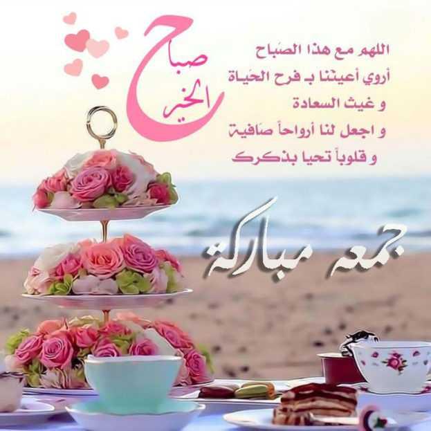 دعاء صباح الجمعة ـ اجمل ادعية صباحية ليوم الجمعة