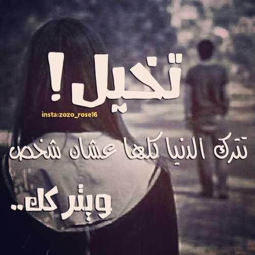 خلفيات حب حزينه ـ اجمل رمزيات وخلفيات حب رومانسيه حزينه