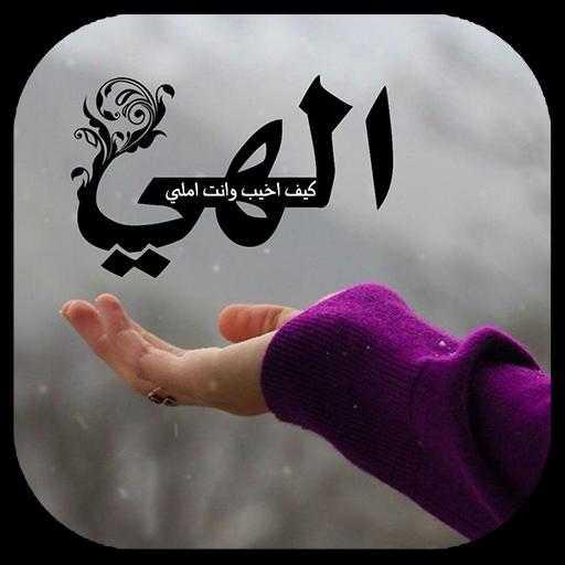 صور دينيه معبرة ـ اجمل صور وخلفيات دينية اسلامية معبره