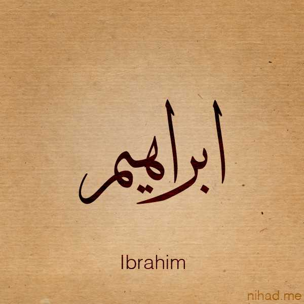 دلع اسم ابراهيم ـ ماهو دلع اسم ابراهيم ـ تدليع اسم ابراهيم