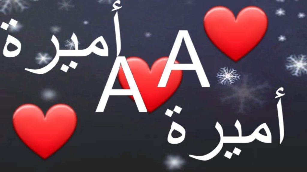 دلع اسم اميرة ـ ماهو دلع اسم اميرة ـ تدليع اسم اميرة