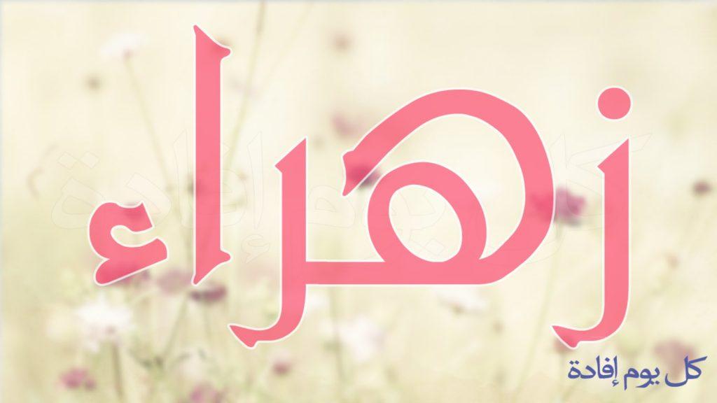دلع اسم زهراء ـ ماهو دلع اسم زهراء ـ تدليع اسم زهراء
