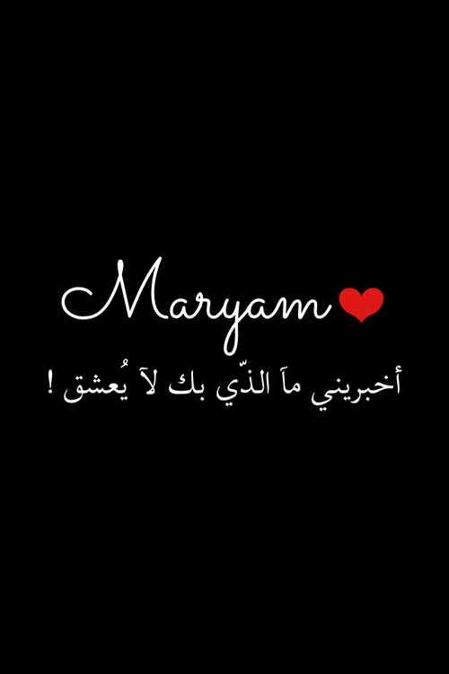 دلع اسم مرام ـ ماهو دلع اسم مرام ـ تدليع اسم مرام