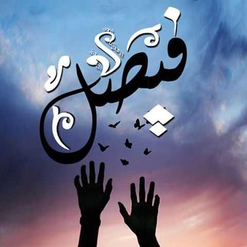 دلع اسم فيصل ـ ماهو دلع اسم فيصل ـ تدليع اسم فيصل