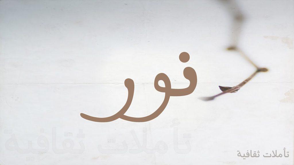 دلع اسم نور ـ ماهو دلع اسم نور ـ تدليع اسم نور