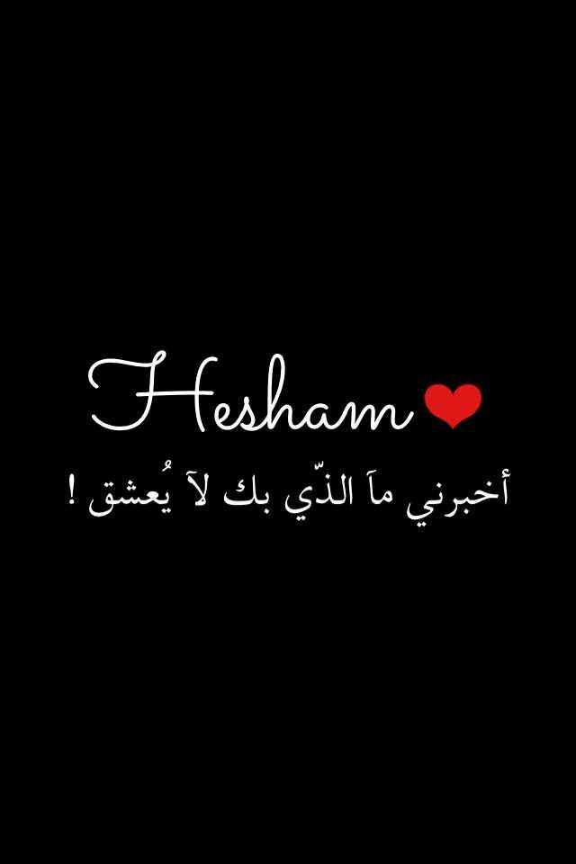 دلع اسم هشام ـ ماهو دلع اسم هشام ـ تدليع اسم هشام