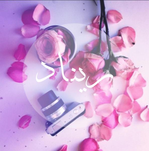 دلع اسم ريناد ـ ماهو دلع اسم ريناد ـ تدليع اسم ريناد