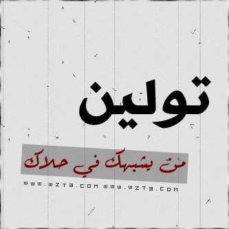 دلع اسم تولين ـ ماهو دلع اسم تولين ـ تدليع اسم تولين