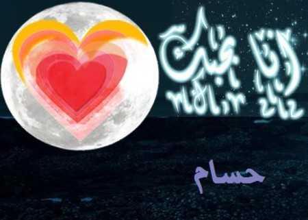 دلع اسم حسام ـ ماهو دلع اسم حسام ـ تدليع اسم حسام