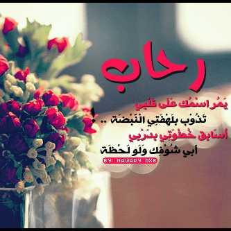 دلع اسم رحاب ـ ماهو دلع اسم رحاب ـ تدليع اسم رحاب