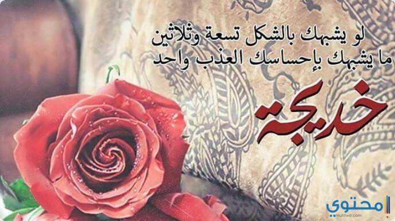 دلع اسم خديجة ـ ماهو دلع اسم خديجة ـ تدليع اسم خديجة