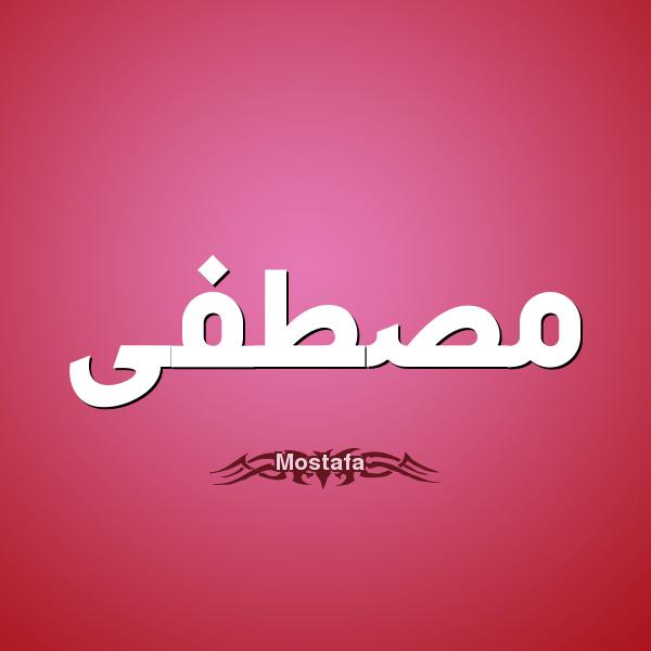 دلع اسم مصطفى ـ دلع اسم مصطفى بالمصري ـ كنية اسم مصطفى