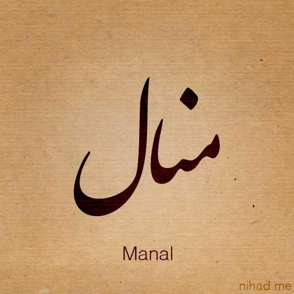 دلع اسم منال ـ ماهو دلع اسم منال ـ تدليع اسم منال