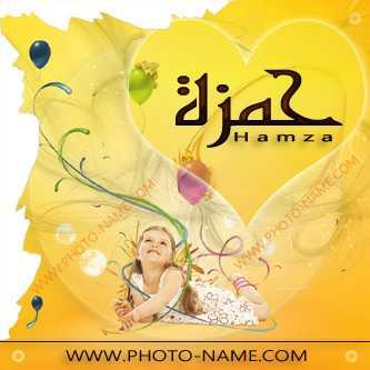 دلع اسم حمزة ـ ماهو دلع اسم حمزة ـ تدليع اسم حمزة