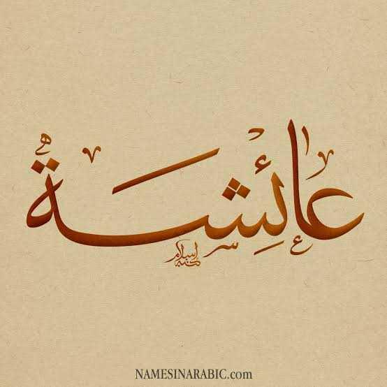 دلع اسم عائشة ـ ماهو دلع اسم عائشة ـ تدليع اسم عائشة