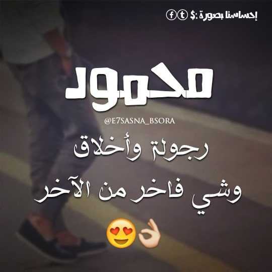 دلع اسم محمود ـ اسماء دلع لاسم محمود ـ تدليع اسم محمود