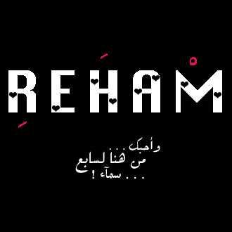 دلع اسم ريهام ـ ماهو دلع اسم ريهام ـ تدليع اسم ريهام