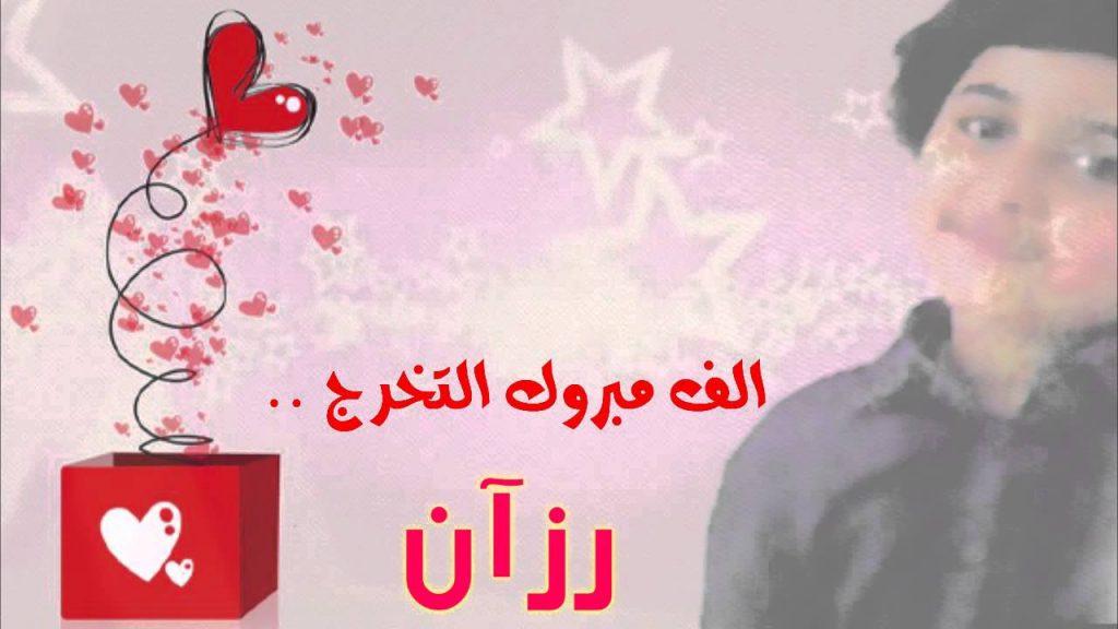 دلع اسم رزان ـ ماهو دلع اسم رزان ـ تدليع اسم رزان
