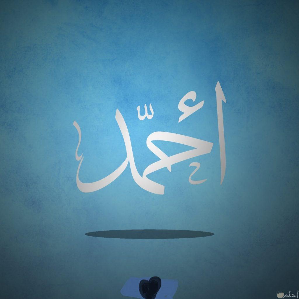 دلع اسم احمد ـ اسماء دلع لاسم احمد ـ تدليع اسم احمد