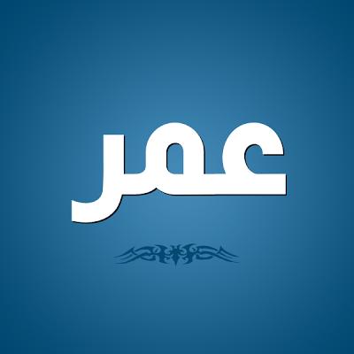 دلع اسم عمر ـ اسماء دلع لاسم عمر ـ تدليع اسم عمر