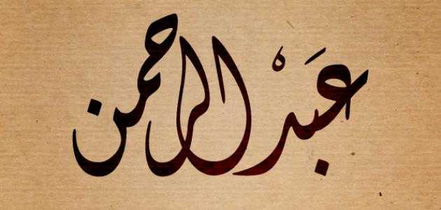 دلع اسم عبدالرحمن ـ ماهو دلع اسم عبدالرحمن ـ تدليع اسم عبدالرحمن